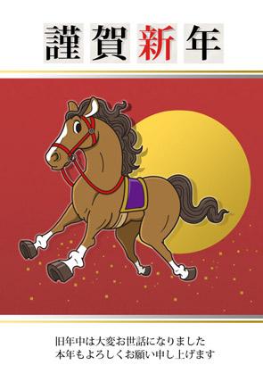 午年馬キャラクターイラスト年賀状 謹賀新年