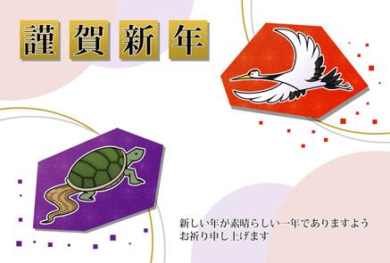 無料年賀状イラスト鶴亀 謹賀新年