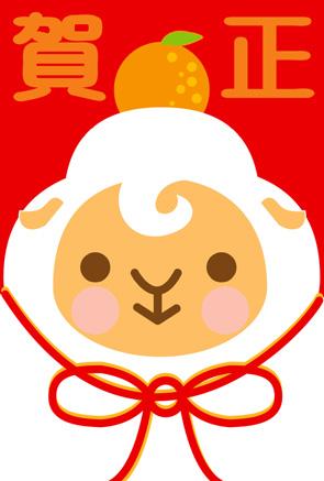 無料未年年賀状イラスト 鏡餅風ひつじさん 賀正縦型
