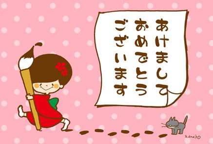 無料ダウンロード年賀状|着物の女の子書初め あけましておめでとうございます