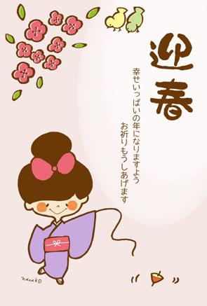 年賀状無料ダウンロード|女の子のコマ回し 迎春