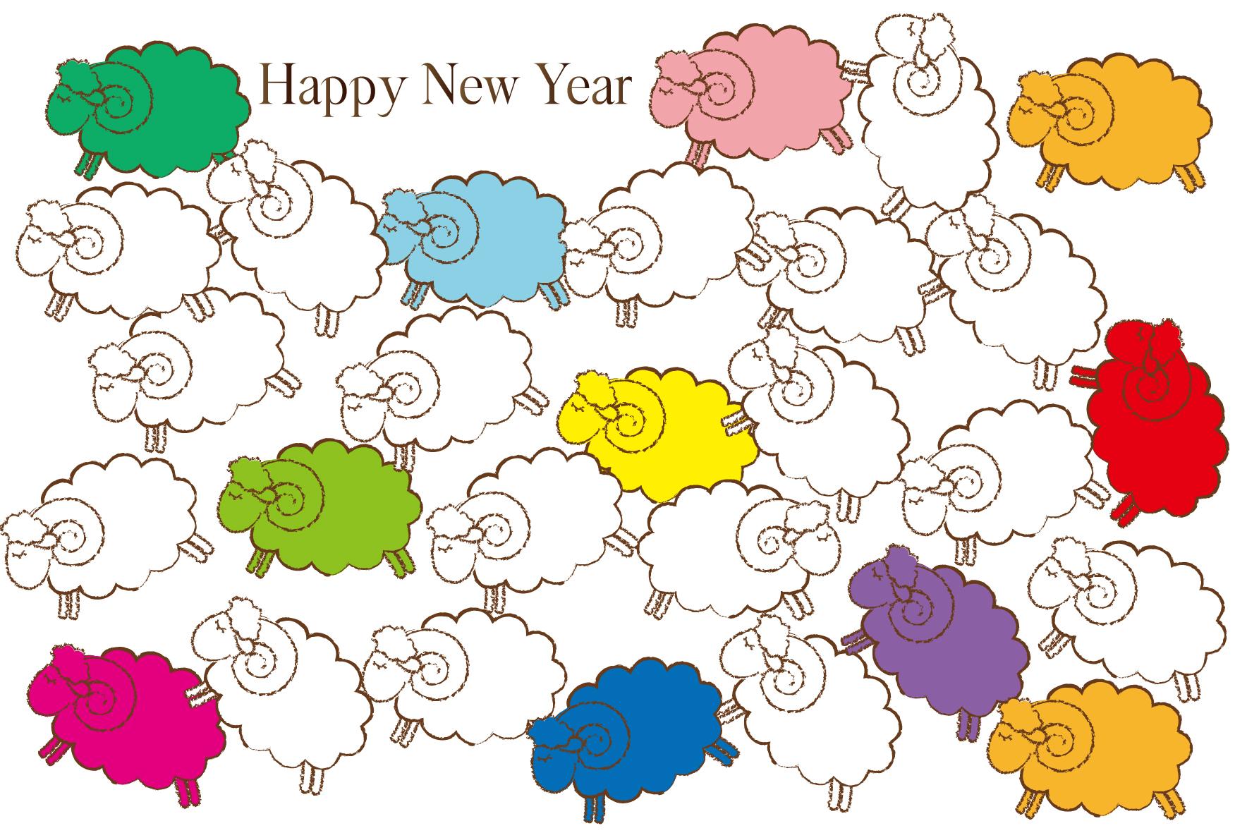無料】シンプル&カラフル羊の群れイラスト年賀状
