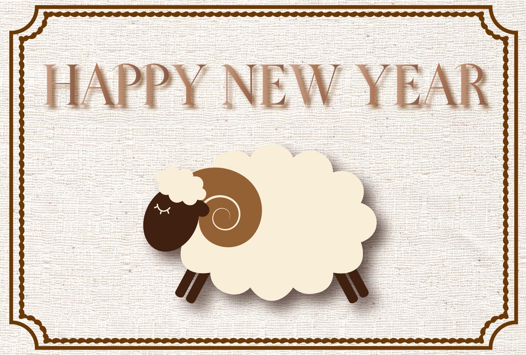 15年無料年賀状 シックで可愛いデザイン羊イラスト