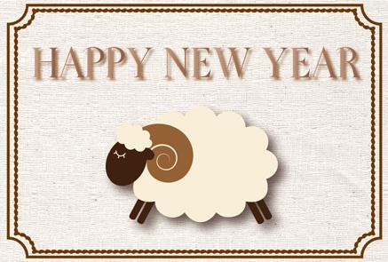 シックで可愛い羊年賀状