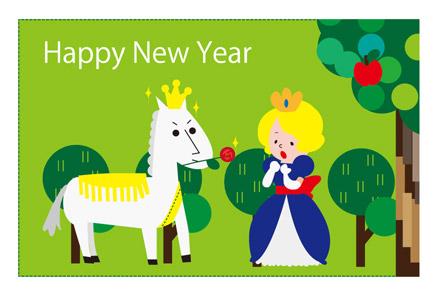 午年年賀状 白馬とお姫様 年賀状イラスト無料ダウンロード