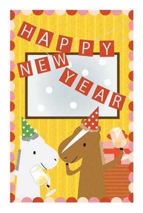 午年年賀状お馬さんパーティー