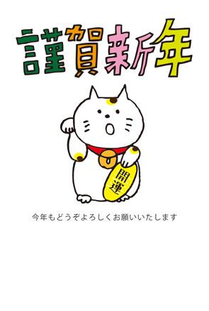 【無料年賀状】招き猫イラスト謹賀新年