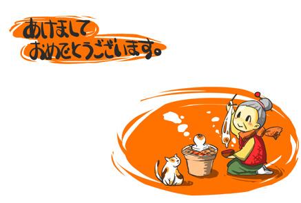 無料イラスト年賀状 おばあちゃん+三毛猫+お餅