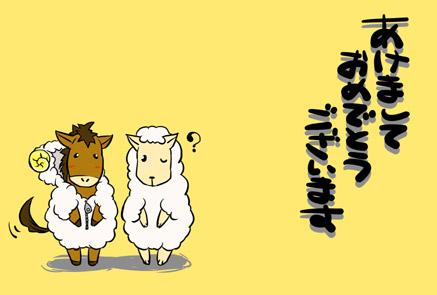 【無料イラスト年賀状】ひつじ&羊コスプレ馬