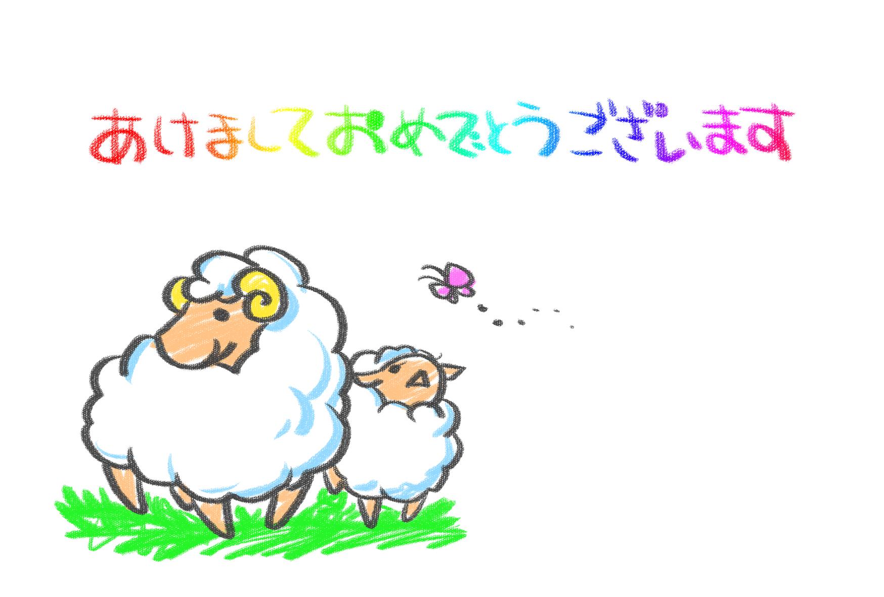 無料】羊のイラスト年賀状 かわいい手書きひつじ