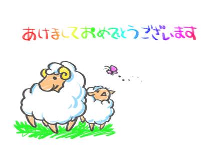 【無料】羊のイラスト年賀状 かわいい手書きひつじ