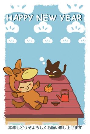 午年年賀状 馬の着ぐるみ+黒猫イラスト無料年賀状