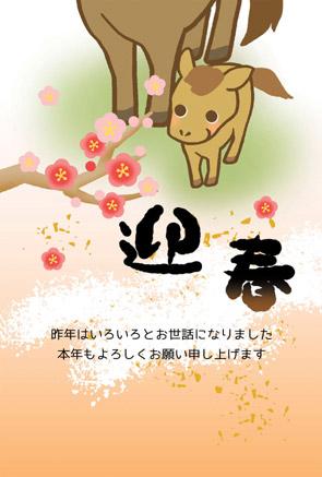 【無料ダウンロード】午年馬イラスト年賀状 馬の親子