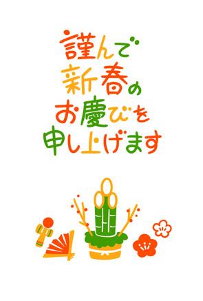 【無調イラスト年賀状】門松