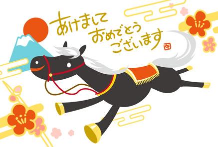 【無料イラスト年賀状】黒馬+富士山