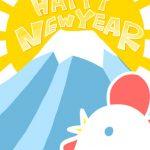 【酉年無料年賀状】かわいい鶏と富士山初日の出