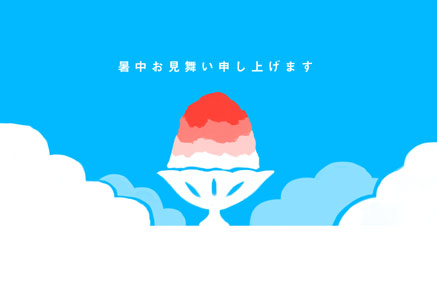 【無料】シンプルでかわいいかき氷の暑中見舞いイラスト