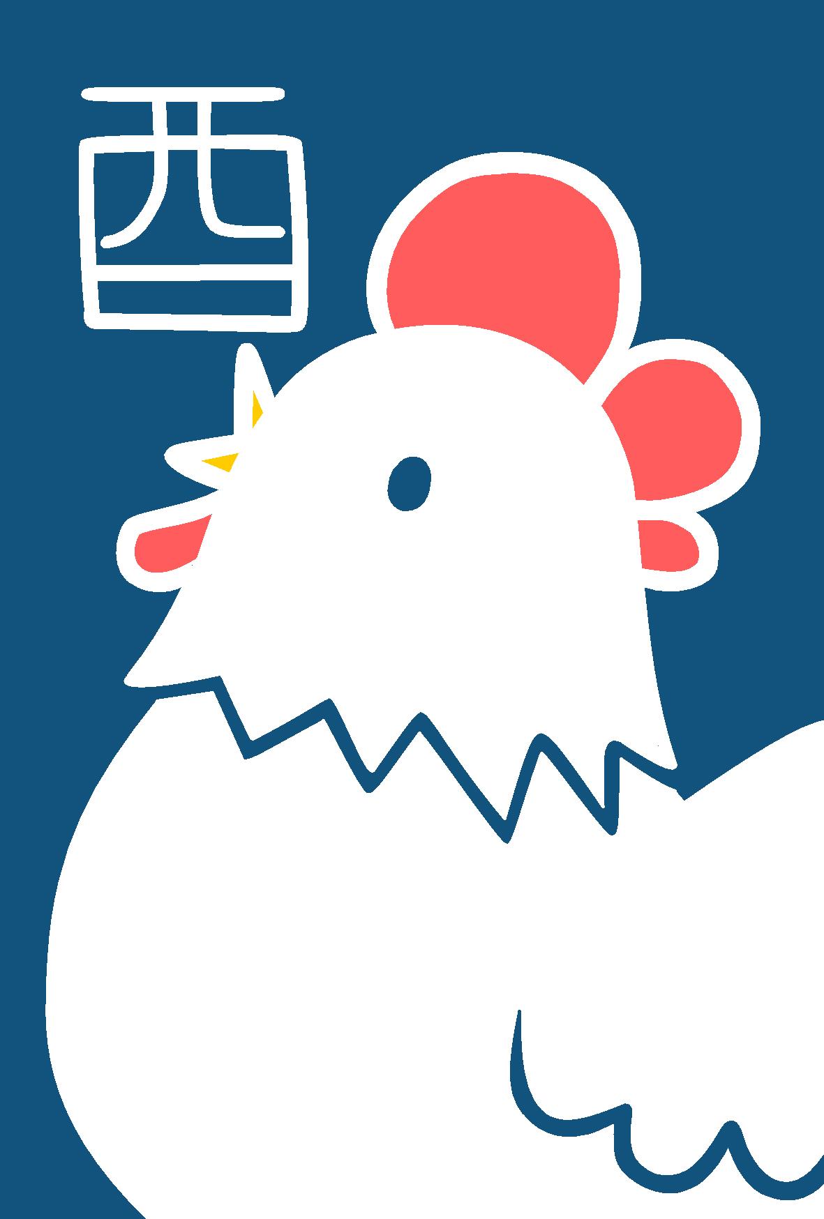 【シンプル酉年無料年賀状】紺地ににわとり