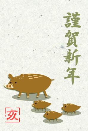 落ち着いた色合いの猪親子の年賀状
