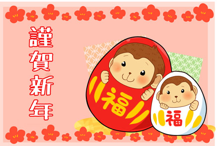 【無料】お猿さんの紅白のだるま年賀状【可愛いイラスト】横型
