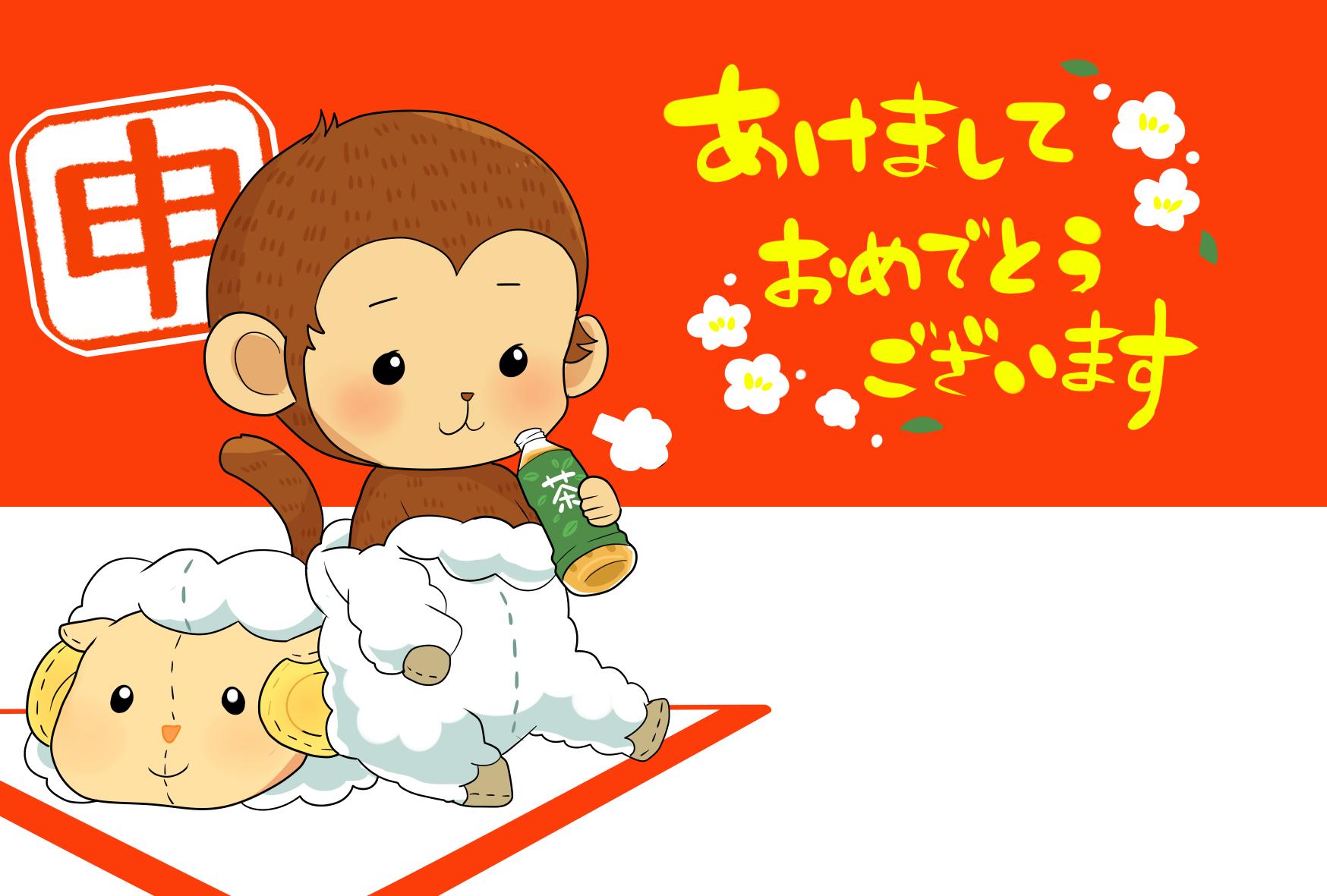 無料猿の年賀状】羊の着ぐるみを脱ぐお猿さん