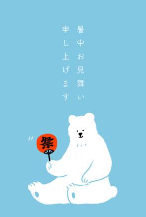 【暑中見舞いテンプレート】うちわを持ったシロクマ【シンプルかわいいデザイン】