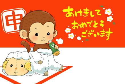 【無料猿の年賀状】羊の着ぐるみを脱ぐお猿さん横型