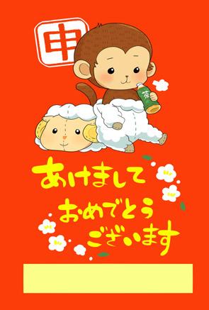 【無料猿の年賀状】羊の着ぐるみを脱ぐお猿さん縦型