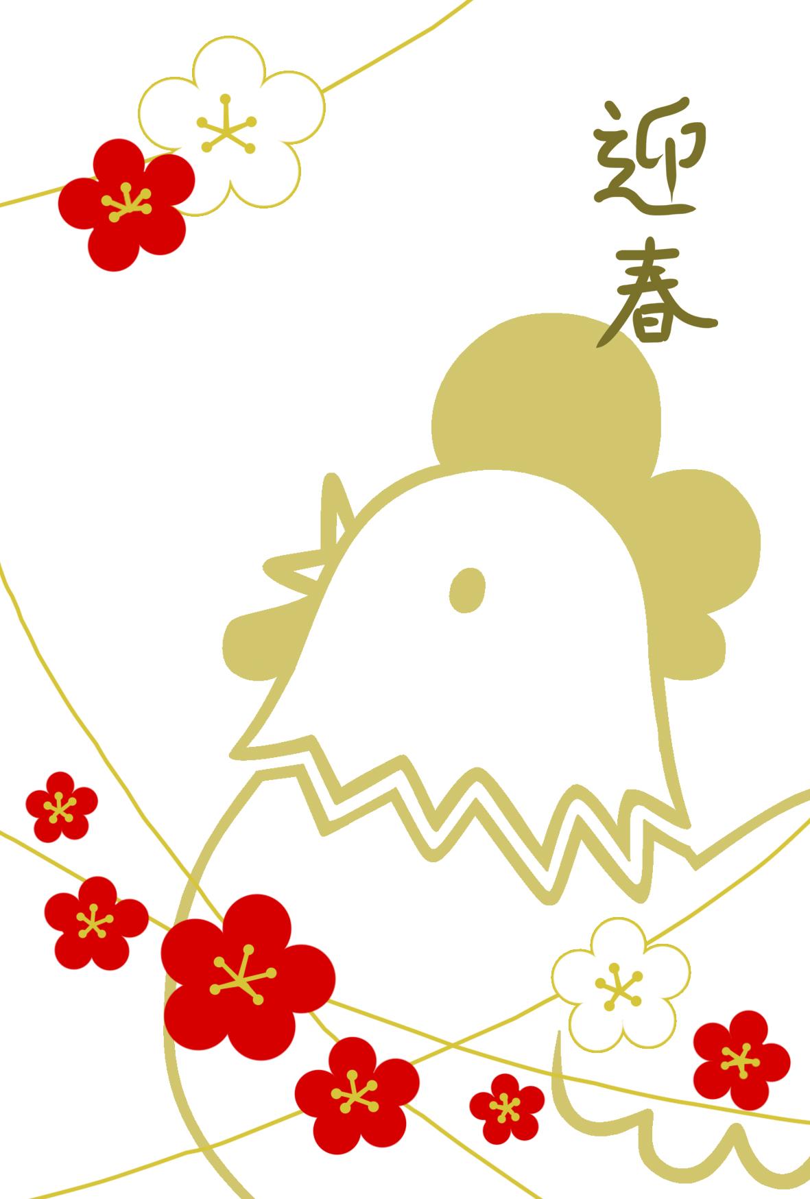 シンプル無料イラスト酉年年賀状 金×赤 鶏と梅花