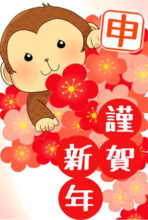無料申年年賀状|猿と満開の梅の花