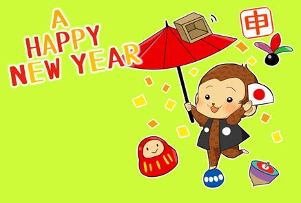 無料猿の年賀状|大道芸