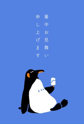 シンプル暑中見舞いデザイン アイスとペンギン