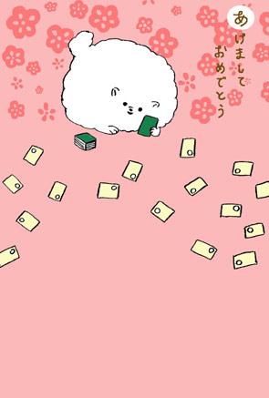 【無料】かわいい戌年年賀状イラスト かるたと犬