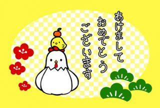 【無料酉年年賀状】にわとりとひよこ【横型黄色背景デザイン】