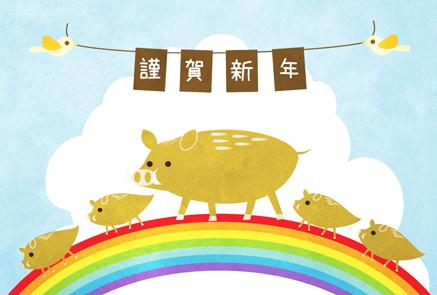 猪の親子が虹を渡っているイラスト年賀状