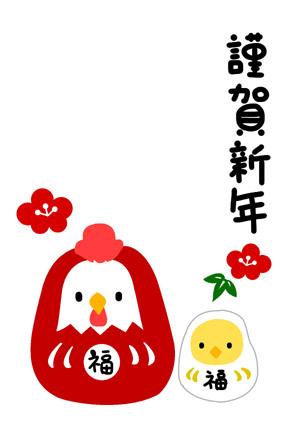 鶏親子のだるま年賀状 謹賀新年