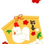【無料ダウンロード】にわとりの絵馬の酉年年賀状