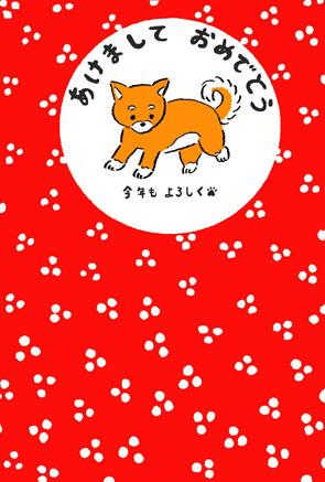 【無料戌年年賀状】柴犬「あけましておめでとう 今年も宜しく」