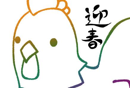 【無料】シンプルな酉年年賀状 レインボー 迎春