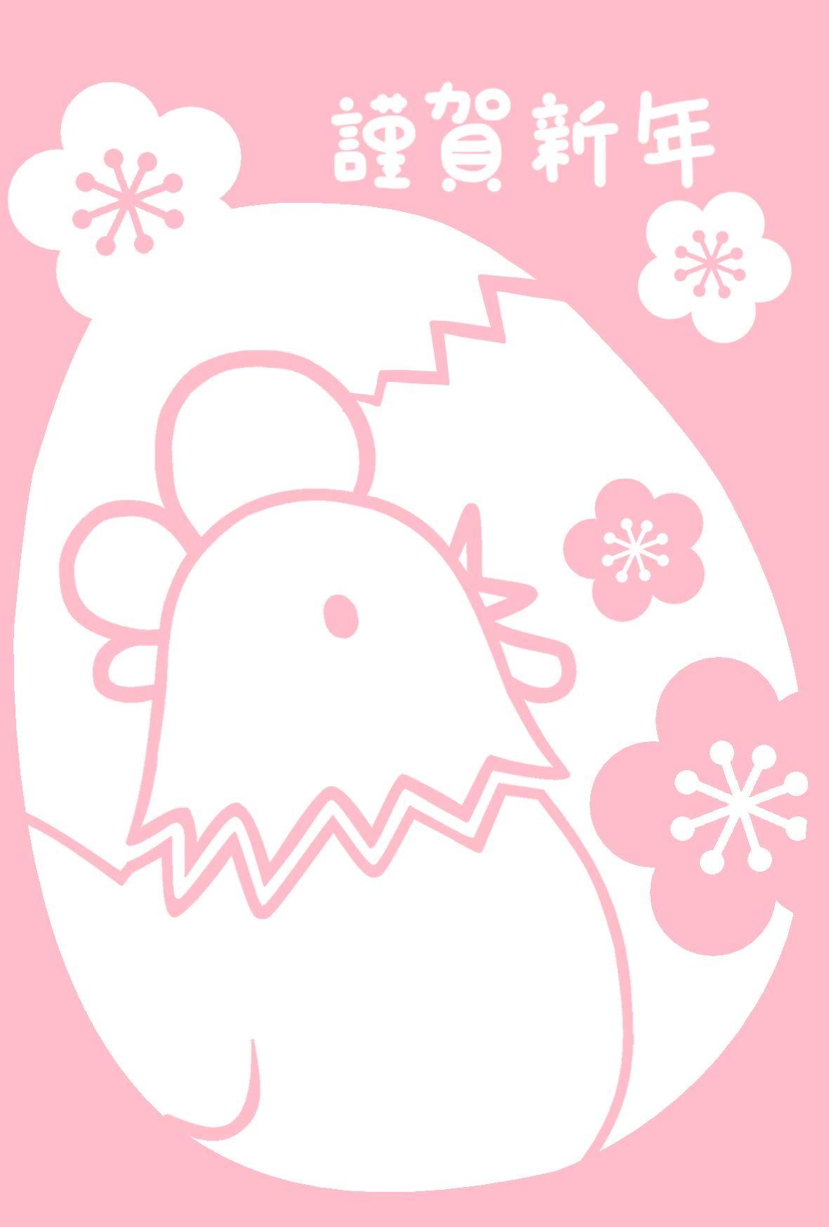 無料】シンプルなピンク単色酉年年賀状【にわとり×たまご×梅の花】