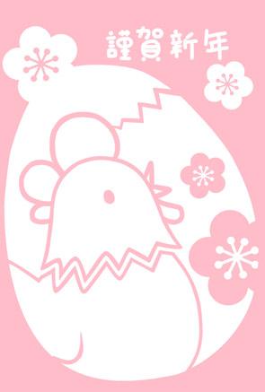 【無料イラスト】ピンクのシンプル酉年年賀状 にわとりと卵と梅の花