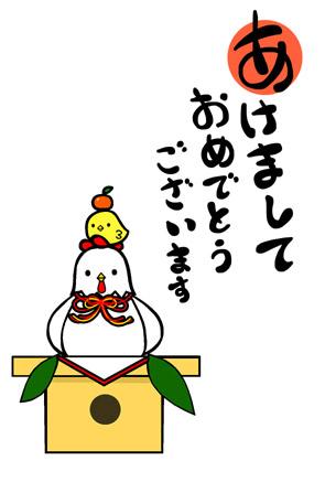 【無料酉年年賀状イラスト】にわとりとひよこの鏡餅