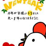 縦型酉年年賀状 HAPPY NEW YEAR