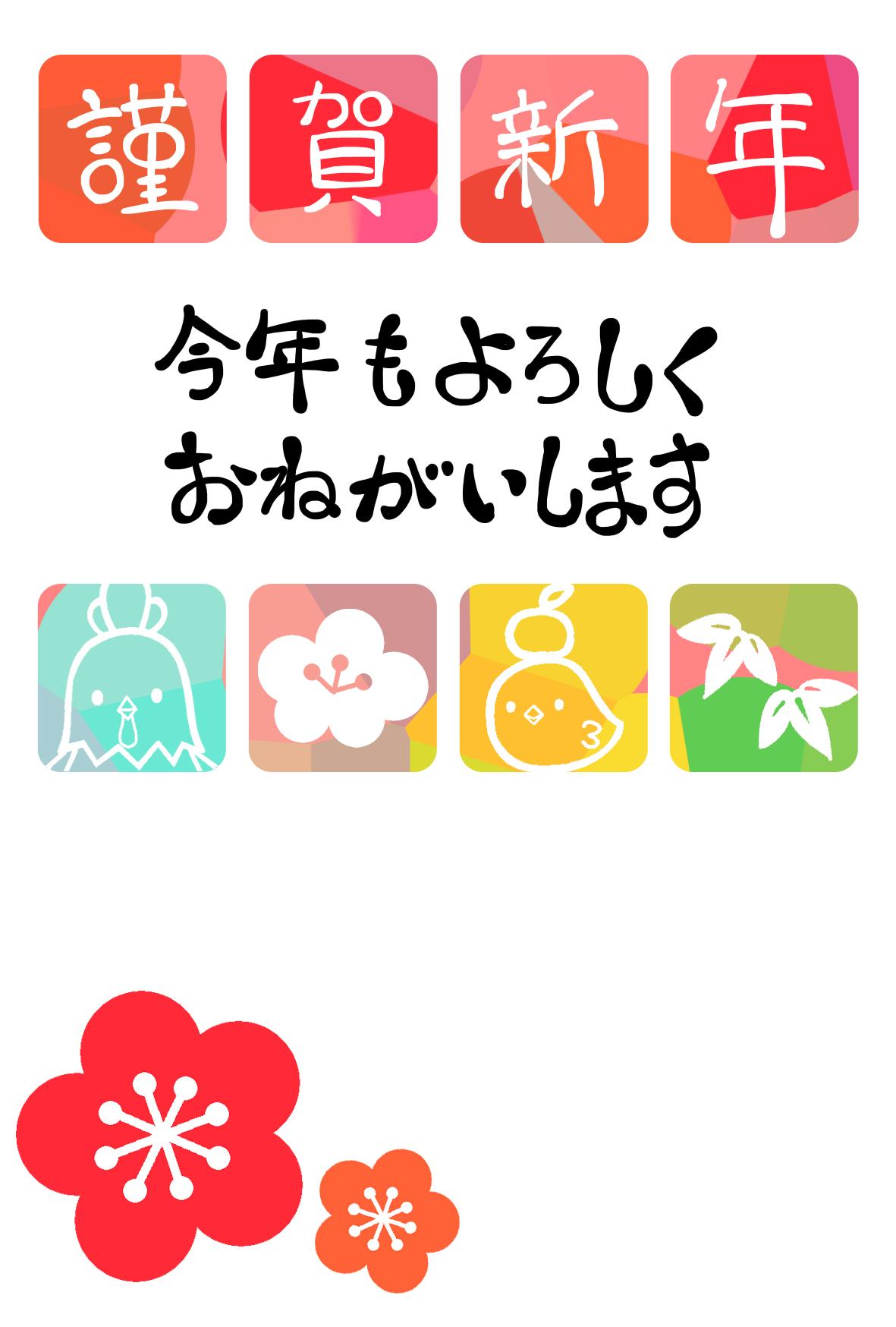 かわいいタイルデザイン酉年無料年賀状
