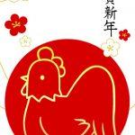 日の丸とにわとりの可愛いイラスト【酉年無料年賀状】