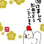 【無料酉年年賀状】縦型にわとり金色梅