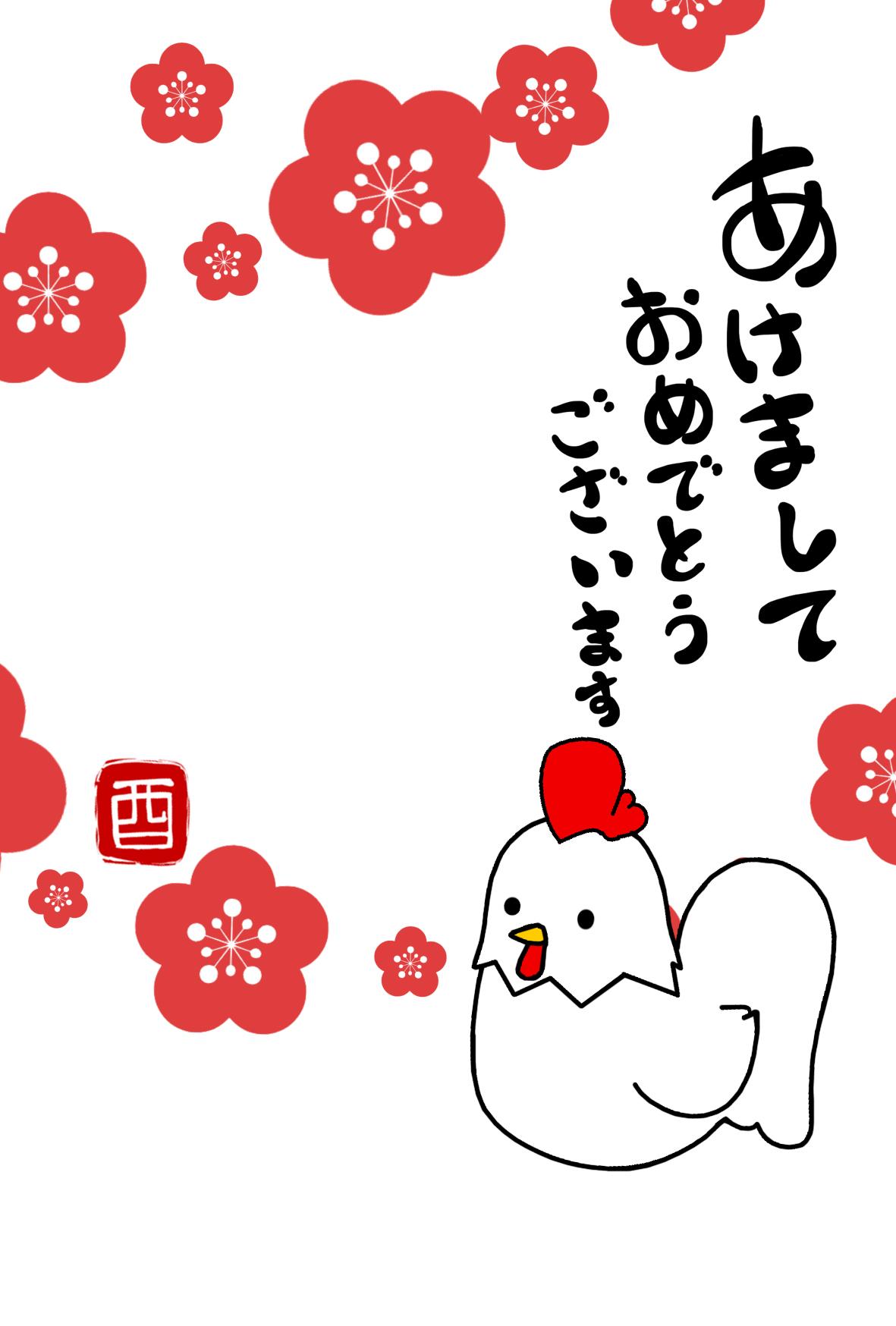 にわとりと赤い梅の花のイラスト年賀状【無料】