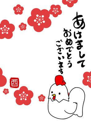 にわとりと赤色梅花 無料酉年年賀状