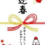 【無料酉年年賀状】のし袋とにわとりのデザイン