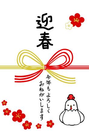 無料酉年年賀状イラストのし袋風